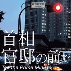 Tell the Prime Minister